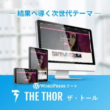 THE THOR(ザ・トール)でアイキャッチ画像が表示されない。