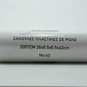 ΤΣΑΝΤΑ ΣΕ ΡΟΛΟ ΜΙΝΙ 200ΤΕΜ