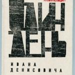 Image for 55 лет назад была опубликована повесть А.Солженицына «Один день Ивана Денисовича»