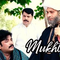 کورونا پر بننے والی پاکستانی شارٹ فلم  ''مختارا'' ہالی وڈ فلم فیسٹیول اسٹالن کے لیے نا مزد