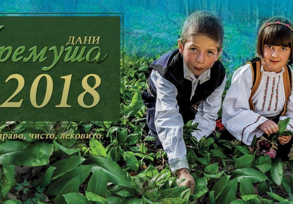 Dani Sremuša 2018