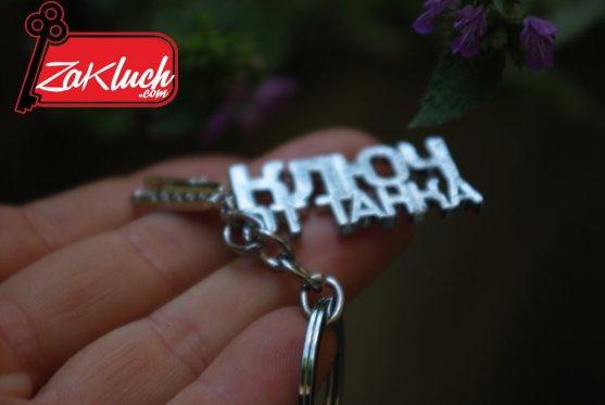 ключ от танка4