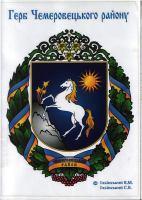 Герб Чемерівців
