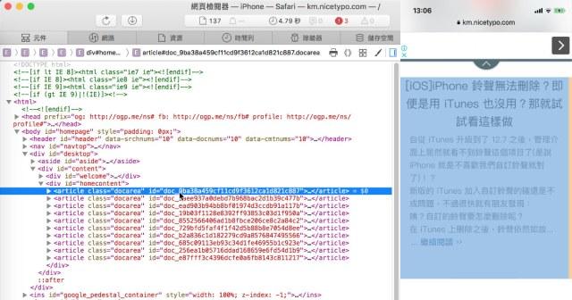 如何在桌面版 Safari 同步偵錯 iPhone 上的行動網頁