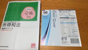 透明ブックカバー(厚手クリアカバー) C-5 B6