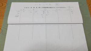 簿財用本試験計算用紙