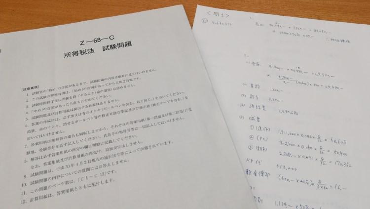 第68回税理士試験所得税法試験問題