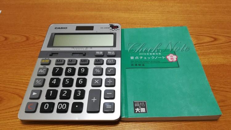 要点チェックノート 所得税法