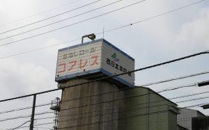 西日本衛材