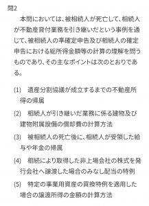令和元年度(第69回)税理士試験出題のポイント 所得税法