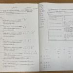 税理士試験 第67回(2017年)固定資産税 第二問 問2