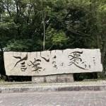岡本太郎 書写山 石碑