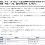 令和2年度(第70回)税理士試験の試験場の変更(千葉県「幕張メッセ」会場の受験者)について