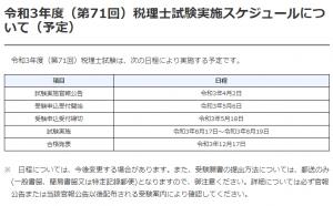 令和3年度(第71回)税理士試験実施スケジュールについて(予定)