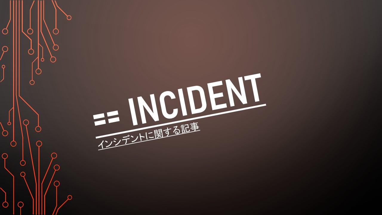 は インシデント と
