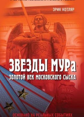Звезды МУРа. Золотой век московского сыска