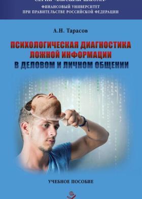 Психологическая диагностика ложной информации в деловом и личном общении