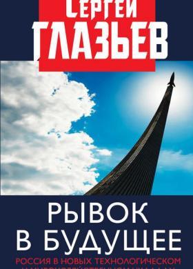 Рывок в будущее. Россия в новых технологическом и мирохозяйственном укладах. Второе издание