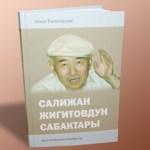 kniga_jigitov