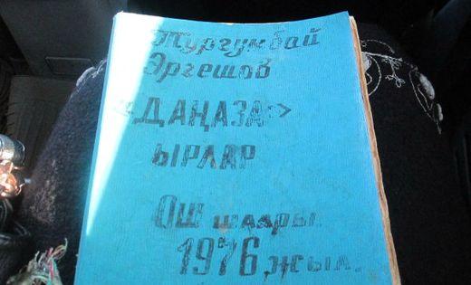 t_ergeshov_koljazma