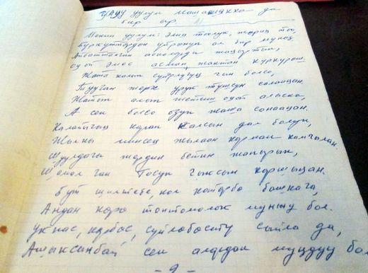 t_ergeshov_koljazma2