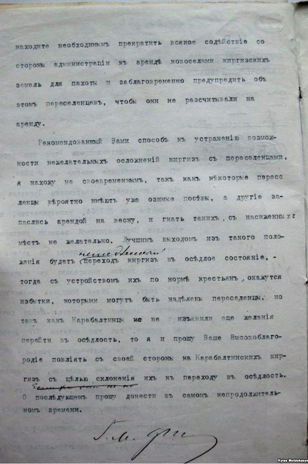 11 Фонд № 44, иш кагаз № 43081; 11b-бет. Алматы, Казакстан. 21.05.2014.