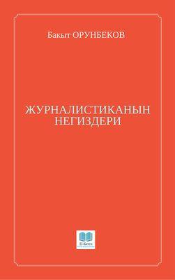 Bakyt-Orunbekov-zhur-negizderi-oblojka400