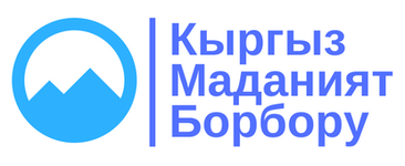 Кыргыз маданият борбору
