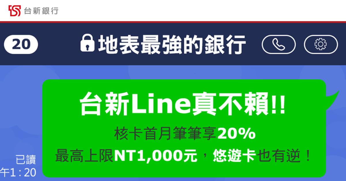 台新銀行20%現金回饋