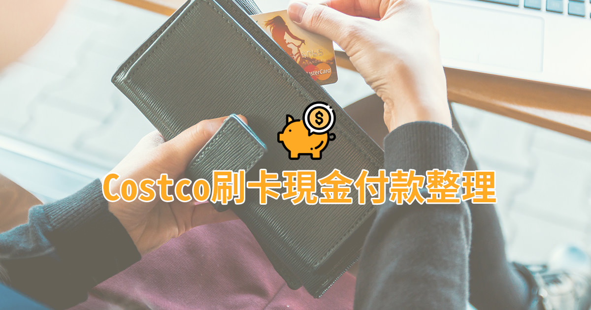 Costco賣場/網購/加油站》刷卡/現金/Visa金融卡付款方式整理比較
