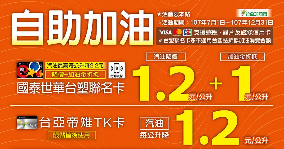 2018 台塑/台亞 自助加油降價優惠(信用卡銀行折扣整理)