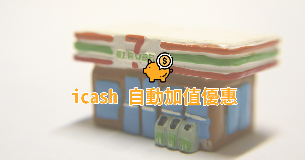 【2018最新】icash聯名卡自動加值比較 最高每月回饋30,000點優惠