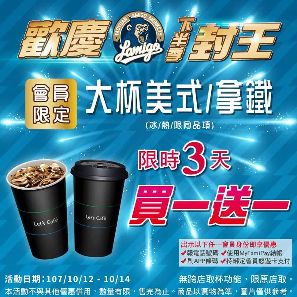 全家咖啡買一送一 大冰美/大冰拿/大熱美/大熱拿(10/12~10/14)