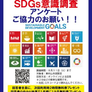 SDGs調査意識アンケート