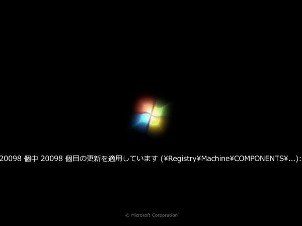 Windowsupdate 20098