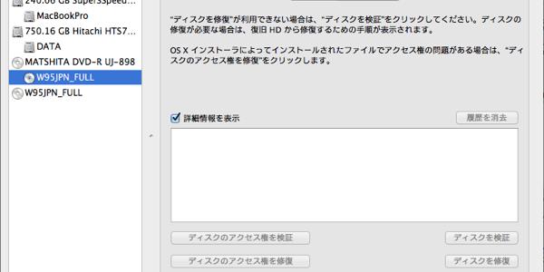 Mac OSXでCD/DVDからiso形式のディスクイメージファイルを作成する
