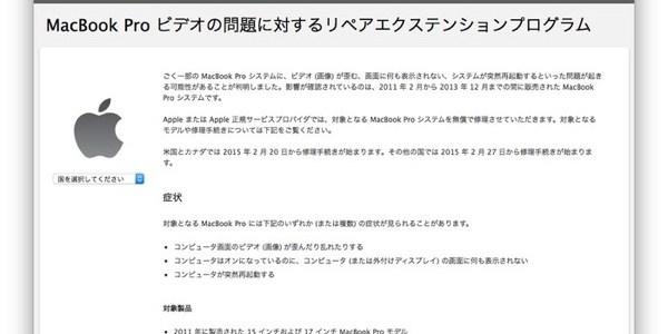 MacBook Pro 2011 ビデオの問題に対する問題についに対応!