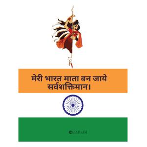 meri-bharat-mata-ban-jaye-sarvshaktiman-kmsraj51.png
