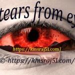 आँखों से आंसू बहते है।