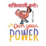 be-powerful-kmsraj51.png