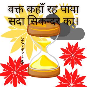 vakt-kahaan-rah-paaya-sada-sikandar-ka-kmsraj51.png