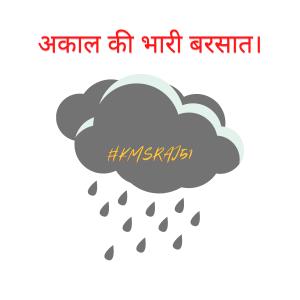 akaal-kee-bhaaree-barasaat-kmsraj51.png