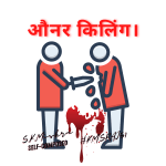 honor-killing-kmsraj51.png