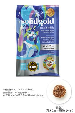 ソリッドゴールド フィット アズア フィドル(猫用) 製品イメージ