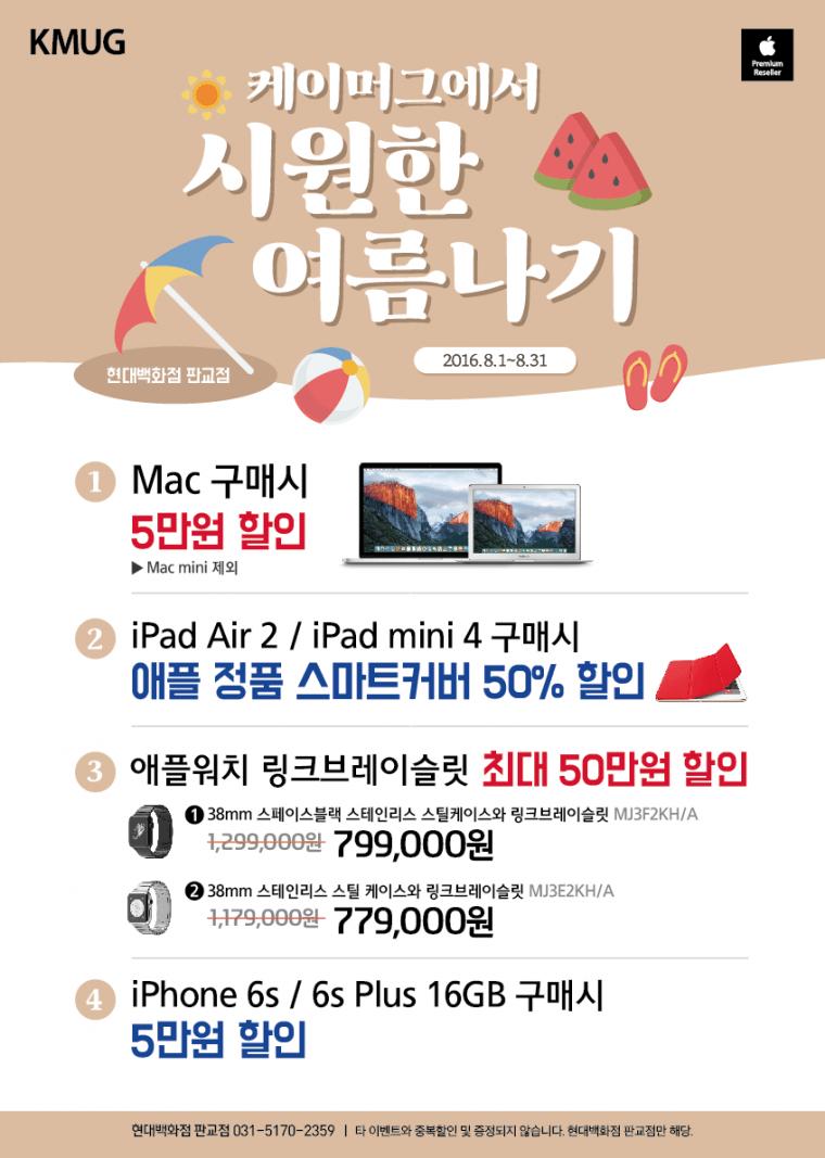 애플 KMUG 8월 이벤트!
