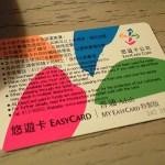 台湾旅行(前)