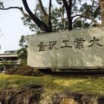 金沢工業大学でふりかけご飯を食べる