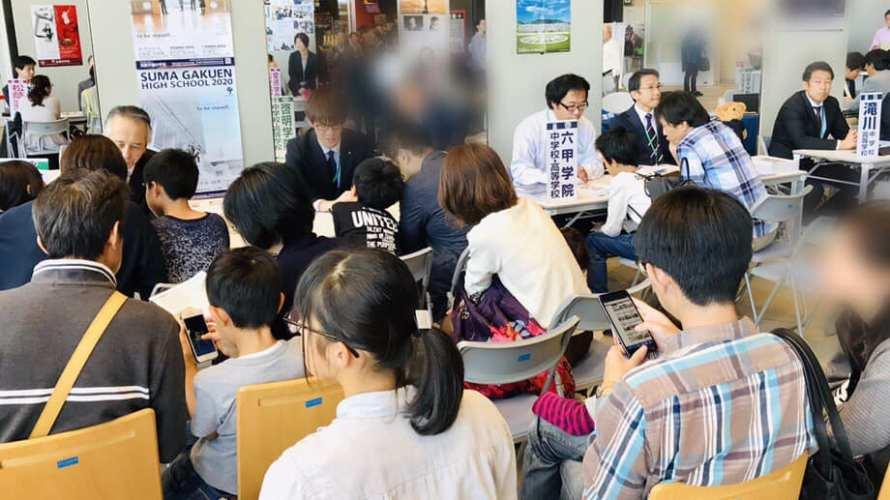 中学高校合同・個別進路相談会(明石)