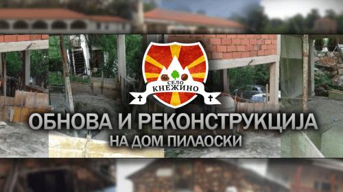 Обнова и реконструкција на дом Пилаоски