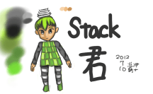 Stack君(2012/07/10)